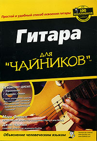 "Гитара для ""чайников"" (+ CD-ROM) Phillips Джон Чеппел Jon Chappel инфо 6261a."